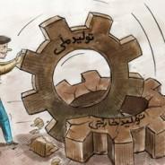 اختلافات در حمایت از تولید ملی کنار گذاشته شود