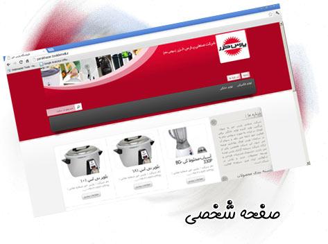 صفحه تولید ملی