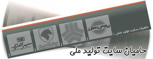 سایت تولید ملی