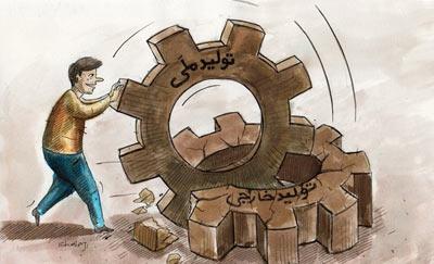 تولید ملی، کار ایرانی